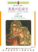 悪魔の花嫁 2巻(ハーレクインコミックス)