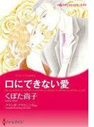 口にできない愛/ひと夏だけの夢(ハーレクインコミックス)