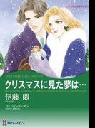 クリスマスに見た夢は…(ハーレクインコミックス)