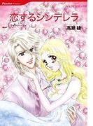 恋するシンデレラ(ハーレクインコミックス)