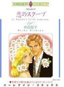 恋のスクープ(ハーレクインコミックス)