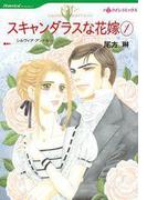 スキャンダラスな花嫁 1巻(ハーレクインコミックス)