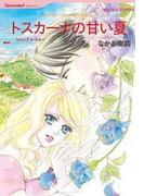 トスカーナの甘い夏(ハーレクインコミックス)
