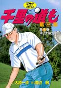 千里の道も 第三章(4) 父子を襲う闇(ゴルフダイジェストコミックス)