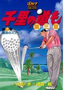 千里の道も 第三章(7) 運命のスプーン(ゴルフダイジェストコミックス)