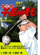千里の道も 第三章(19) 頼れるキャディ(ゴルフダイジェストコミックス)