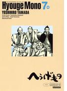 へうげもの TEA FOR UNIVERSE,TEA FOR LIFE. Hyouge Mono(7)
