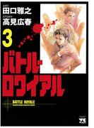 バトル・ロワイアル(3)(ヤングチャンピオン・コミックス)