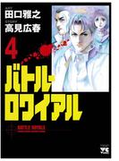 バトル・ロワイアル(4)(ヤングチャンピオン・コミックス)