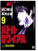 バトル・ロワイアル(9)(ヤングチャンピオン・コミックス)