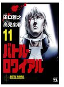 バトル・ロワイアル(11)(ヤングチャンピオン・コミックス)