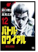 バトル・ロワイアル(12)(ヤングチャンピオン・コミックス)