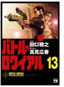 バトル・ロワイアル(13)(ヤングチャンピオン・コミックス)