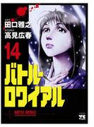 バトル・ロワイアル(14)(ヤングチャンピオン・コミックス)