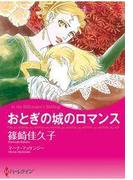 おとぎの城のロマンス(ハーレクインコミックス)