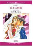 砂上の結婚(ハーレクインコミックス)