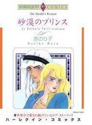 砂漠のプリンス(ハーレクインコミックス)