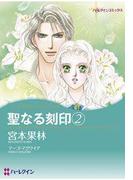 聖なる刻印 2(ハーレクインコミックス)