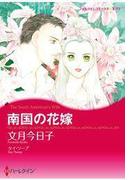 南国の花嫁(ハーレクインコミックス)
