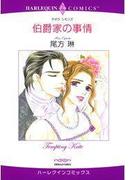 伯爵家の事情(ハーレクインコミックス)