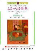 よみがえる情熱(ハーレクインコミックス)