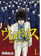 ウロボロス―警察ヲ裁クハ我ニアリ― 1巻(バンチコミックス)