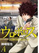 ウロボロス―警察ヲ裁クハ我ニアリ― 4巻(バンチコミックス)