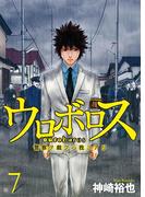 ウロボロス―警察ヲ裁クハ我ニアリ― 7巻(バンチコミックス)