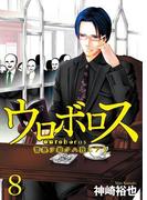 ウロボロス―警察ヲ裁クハ我ニアリ― 8巻(バンチコミックス)