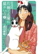 片桐くん家に猫がいる 2巻(バンチコミックス)