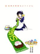 まほろまてぃっく (6)(Gum comics)