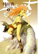 デザート・コーラル(5)(BLADE COMICS(ブレイドコミックス))