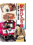 駅弁ひとり旅13(アクションコミックス)