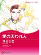 愛の囚われ人(ハーレクインコミックス)