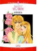 甘い降伏(ハーレクインコミックス)