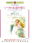 いつか永遠の愛に(ハーレクインコミックス)