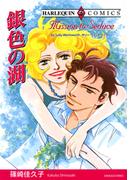 銀色の湖(ハーレクインコミックス)
