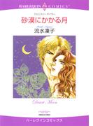 砂漠にかかる月(ハーレクインコミックス)