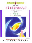 さまよえる相続人 1巻(ハーレクインコミックス)