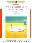 さまよえる相続人 2巻(ハーレクインコミックス)