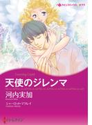天使のジレンマ(ハーレクインコミックス)