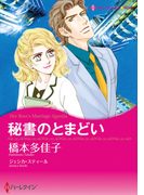 秘書のとまどい(ハーレクインコミックス)