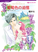 葡萄色の追憶(ハーレクインコミックス)