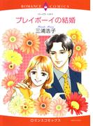 プレイボーイの結婚(ハーレクインコミックス)