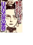 チャイニーズ怪奇譚 其の弐(1)(コアコミックス)