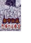 都市伝説「恐怖の治療室」(コアコミックス)