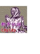 都市伝説「くねくね」(コアコミックス)
