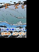 山口敏太郎シリーズ「UMA ニンゲン」(2)(コアコミックス)