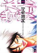 堂本ルール(3)(ヤングチャンピオン・コミックス)