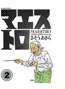 マエストロ 2(アクションコミックス)
